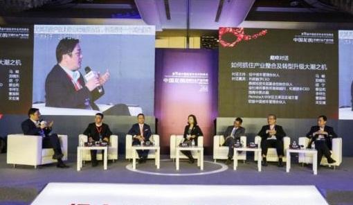 阿拉丁控股集团应邀出席中国投资年会并购峰会