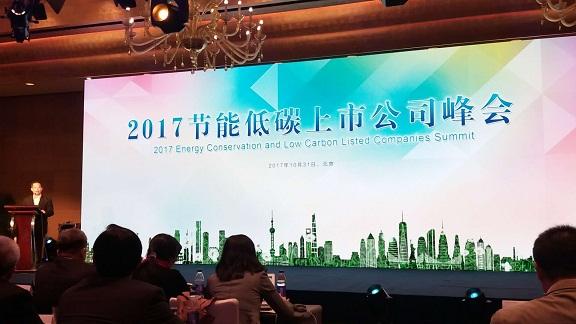 阿拉丁控股集团应邀出席2017节能低碳上市公司峰会