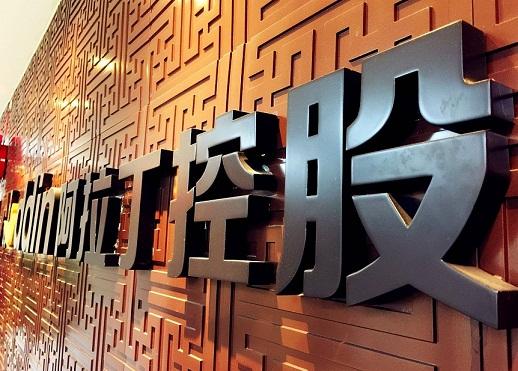 阿拉丁控股集团召开8月骨干会议