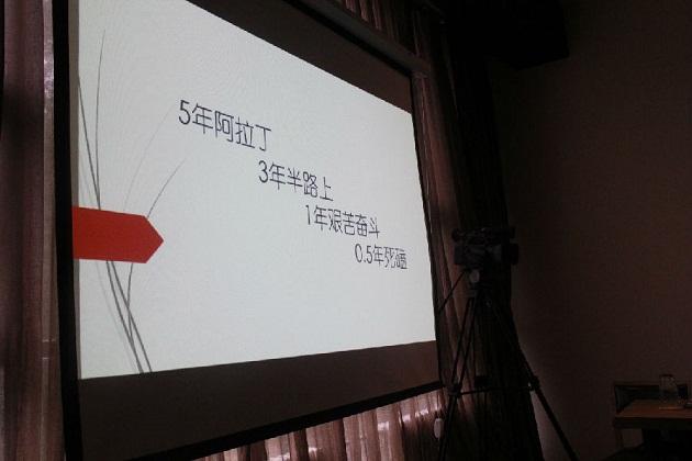 """""""深度思考 持续煎熬""""—阿拉丁控股集团召开年中骨干会议"""