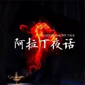阿拉丁夜话0004期|中国水处理产业