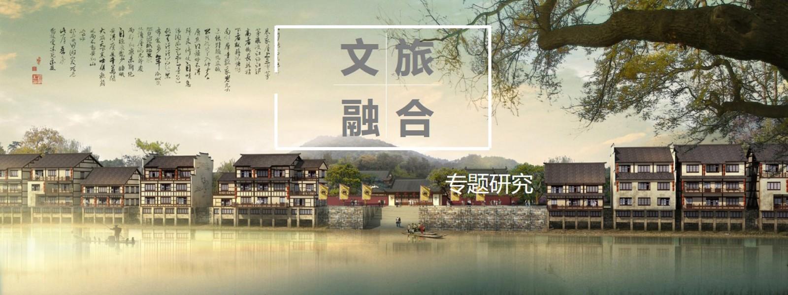 夏杰长,徐金海:以数字化推动文旅产业融合发展