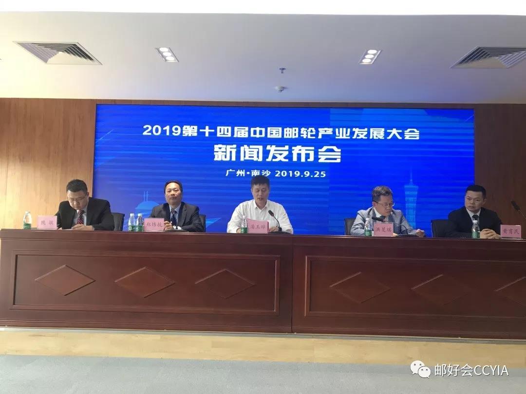 第十四届中国邮轮产业发展大会召开新闻发布会