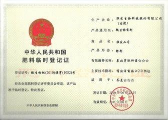 肥料登记管理办法