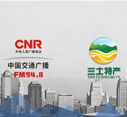 雷竞技Raybet官网特产与中国交通广播FM94.8雷竞技官网手机版频率达成初步合作意向