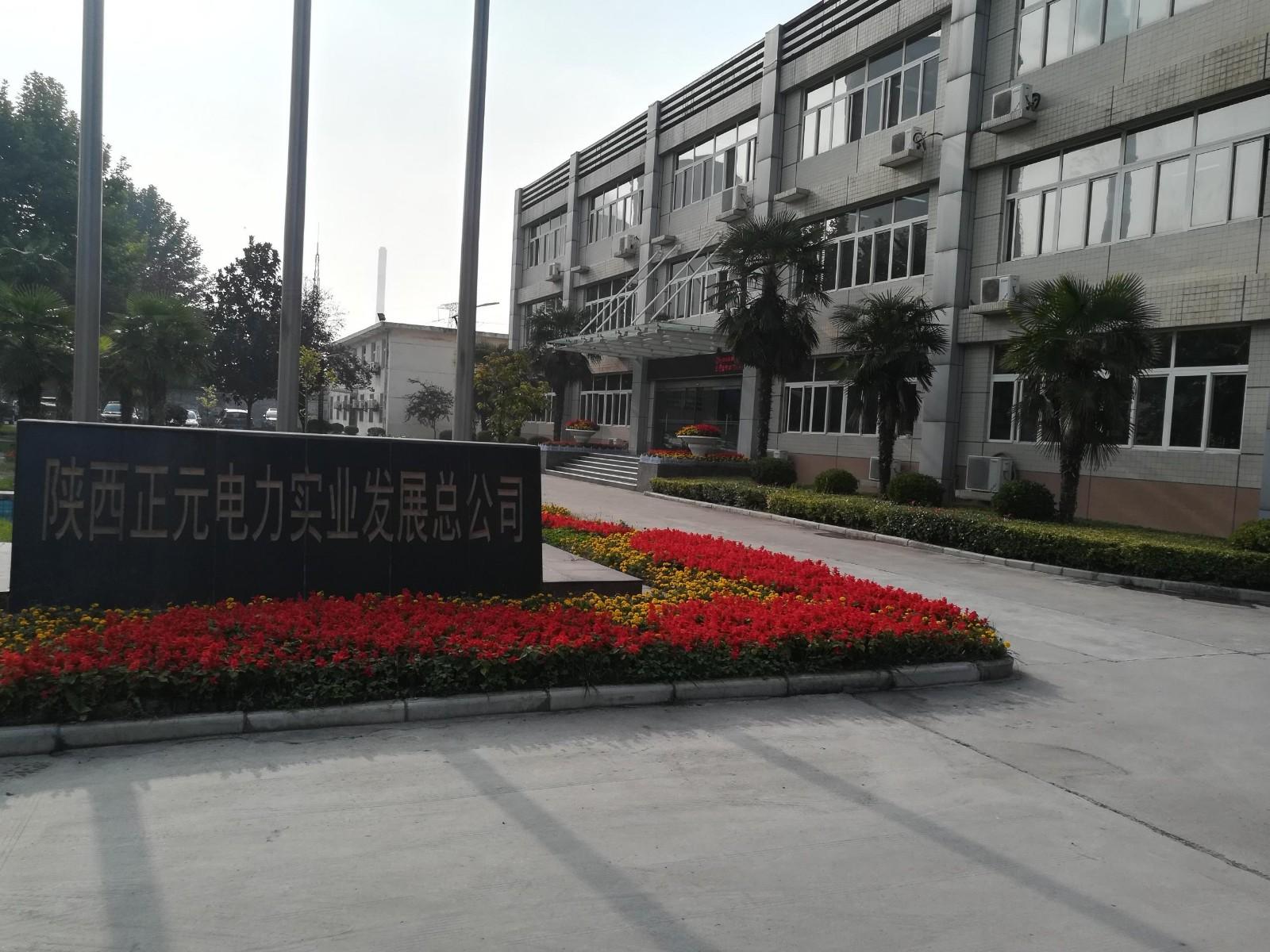陕西正元电力实业发展总公司高清视频会议万博官方网站manbetx项目开工