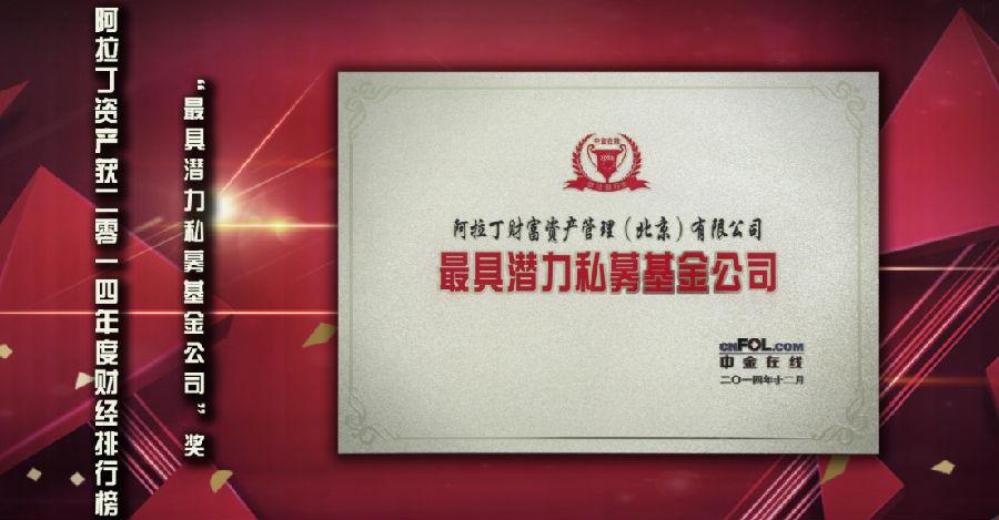 """阿拉丁资产斩获2014年度财经排行榜""""最具潜力私募基金公司""""奖"""