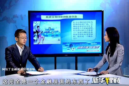 阿拉丁金融副总参加新华社节目:在线旅游格局趋变