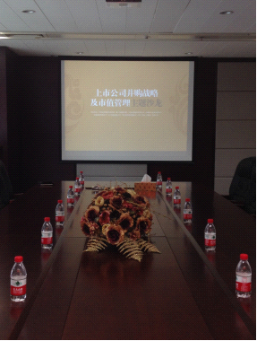 阿拉丁控股集团举办上市公司并购及市值管理主题系列沙龙
