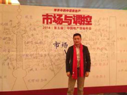 阳仁强董事长出席第五届中国地产领袖年会
