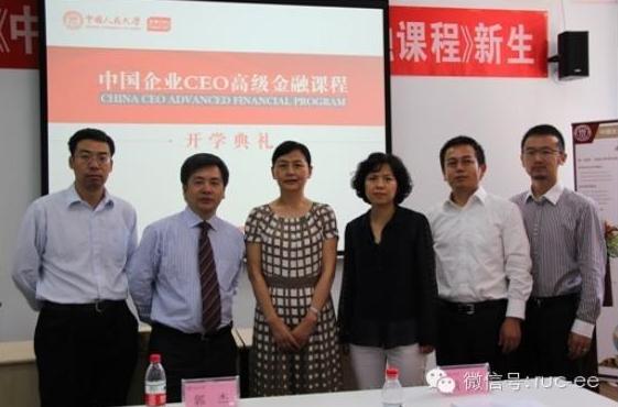 阿拉丁资本副总经理参加《中国企业CEO高级金融课程》开学典礼并发言