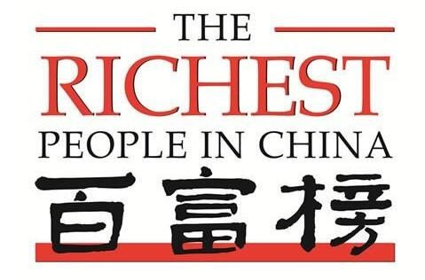 2019年胡润中国百富榜出炉 多位能源电力领域领头人上榜!(附前100名榜单)