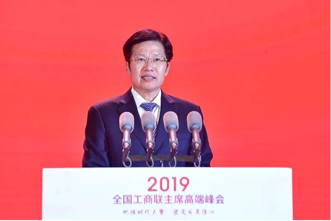 【会务动态】浙江省四川亚虎下载app参加2019全国工商联主席高端峰会