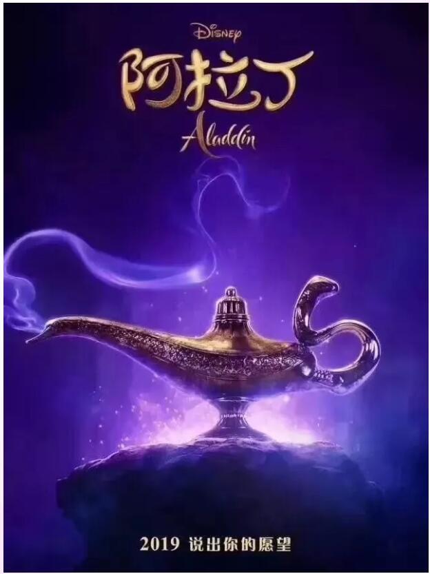 阿拉丁资产北京分公司举办 《阿拉丁》电影专场客户答谢活动