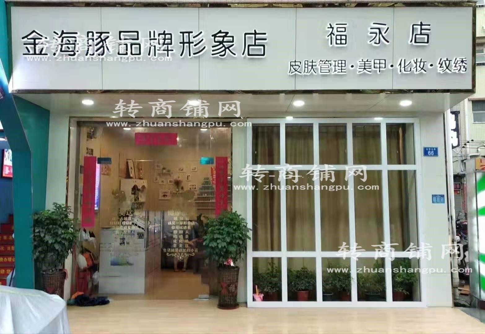 福永盈利中美容店转让