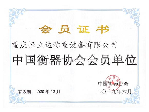 恒立达加入中国衡器协会