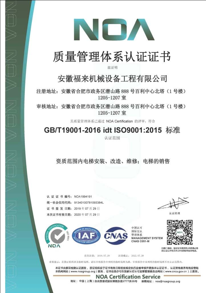 ISO9001证书样本中文1