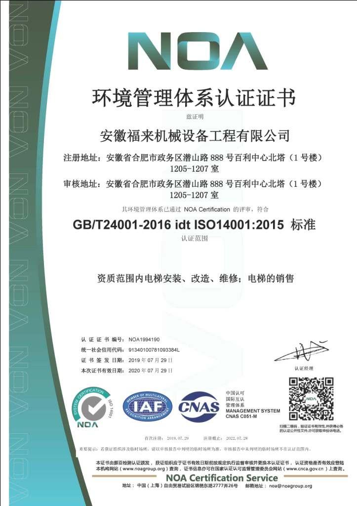 ISO14001证书样本中文1
