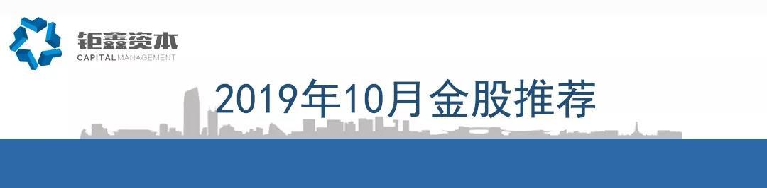 【钜鑫资本】2019年10月金股推荐