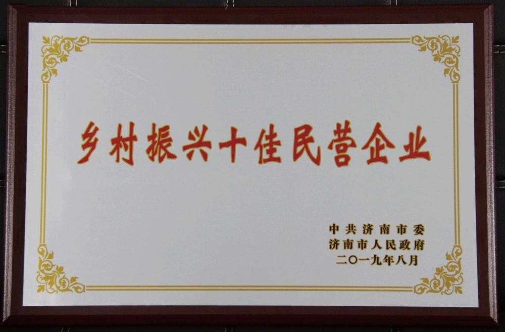 """济南堤口果品批发发展有限责任公司荣获 """"乡村振兴十佳民营企业""""称号"""