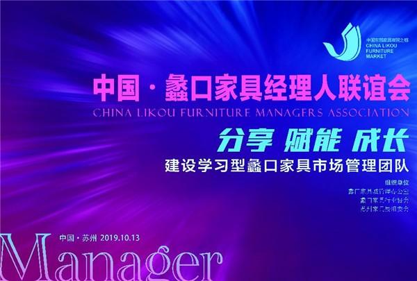 分享 赋能 成长 | 中国·蠡口qy8千亿国际经理人联谊会