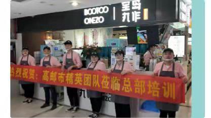 宝岛丸作喜讯——扬州高邮世贸店