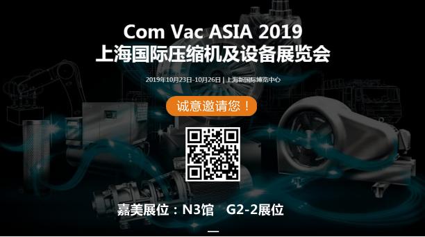 上海国际空缩机及设备展广州嘉美邀请函