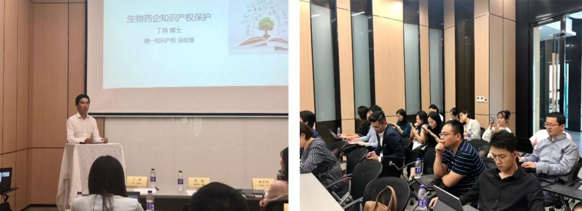 张江生物医药主题沙龙-知识产权保护