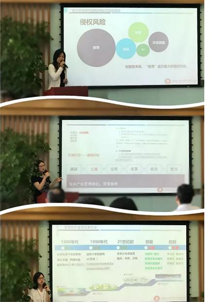 2019年上海市市级医院基建后勤管理精品讲坛-医院知识产权风控及成果转换