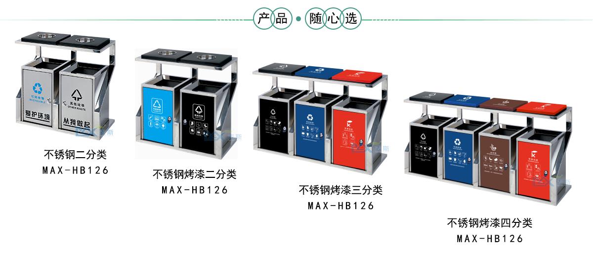 四分类不锈钢户外果皮箱
