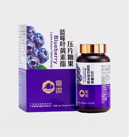 粤微蓝莓叶黄素酯压片糖果