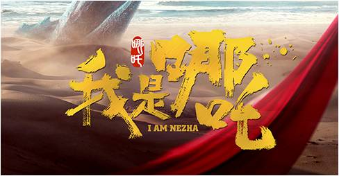 "Animex first 3D animated film —"" Nezha"" is on the way!"