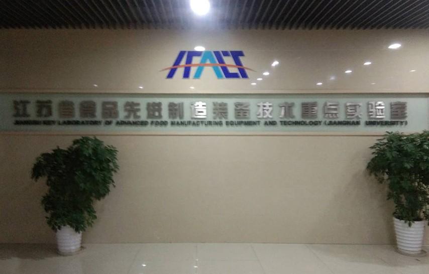 动态优发国际顶级在线检测-无锡江南大学