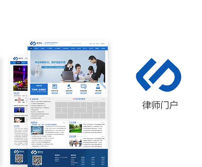 成功案例:律师门户网站平台开发