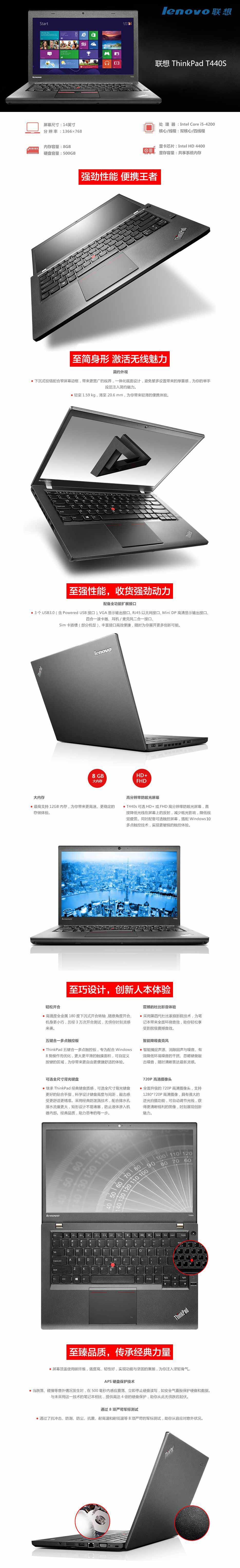 ThinkPad T420 笔记本电脑