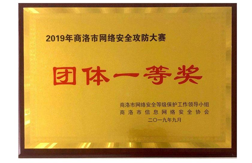 """榮獲""""2019商洛市網絡安全攻防大賽""""團體一等獎"""