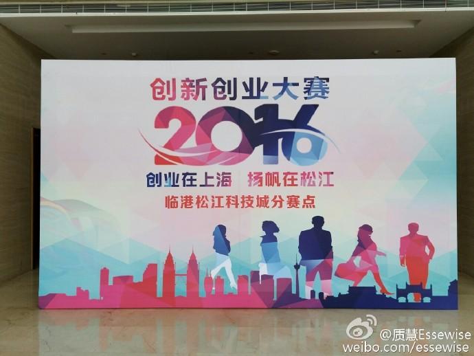 u赢手机版新能源120电机项目入围全国创业大赛上海区决赛