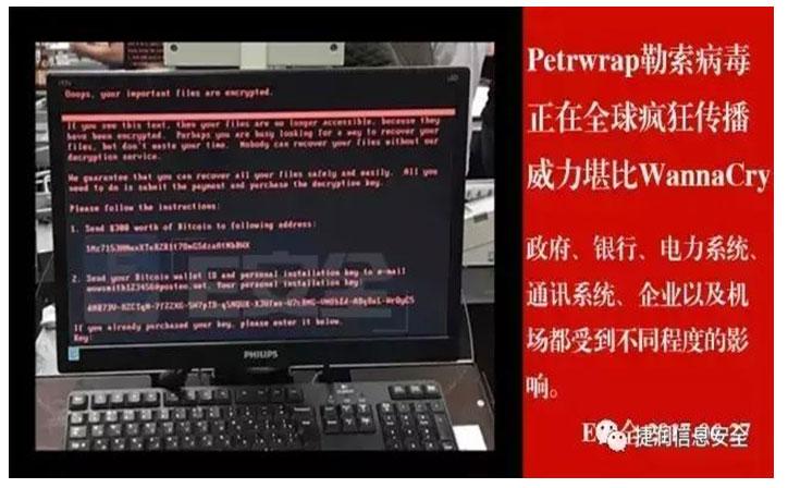 新型勒索病毒Petya全球爆發,捷潤數碼提醒用戶及時防范
