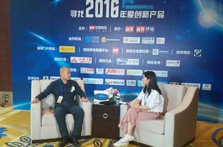他凭什么站在『中国产品创新高峰论坛』的舞台上