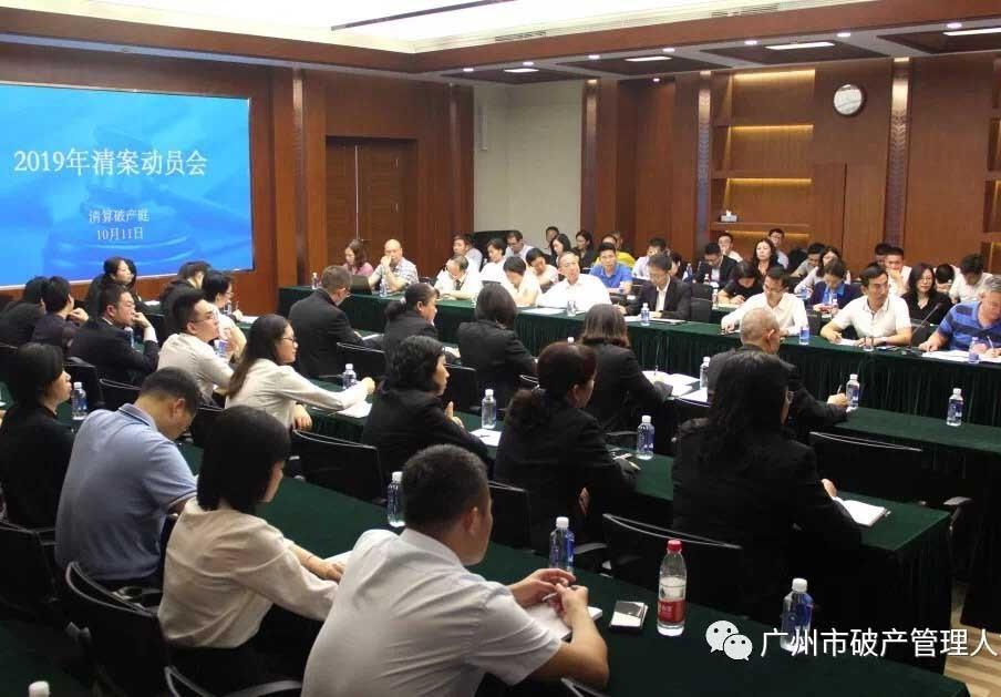 广州中院清产庭召开清案动员大会