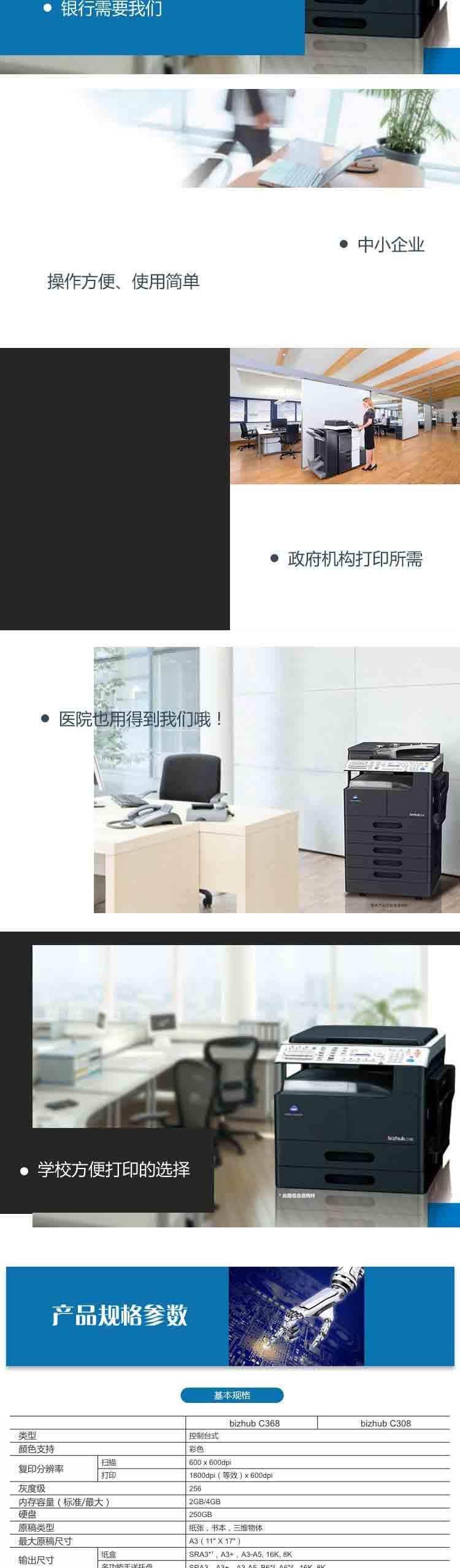 柯尼卡美能达 bizhub C308 A3 彩色数码复合机 全新机