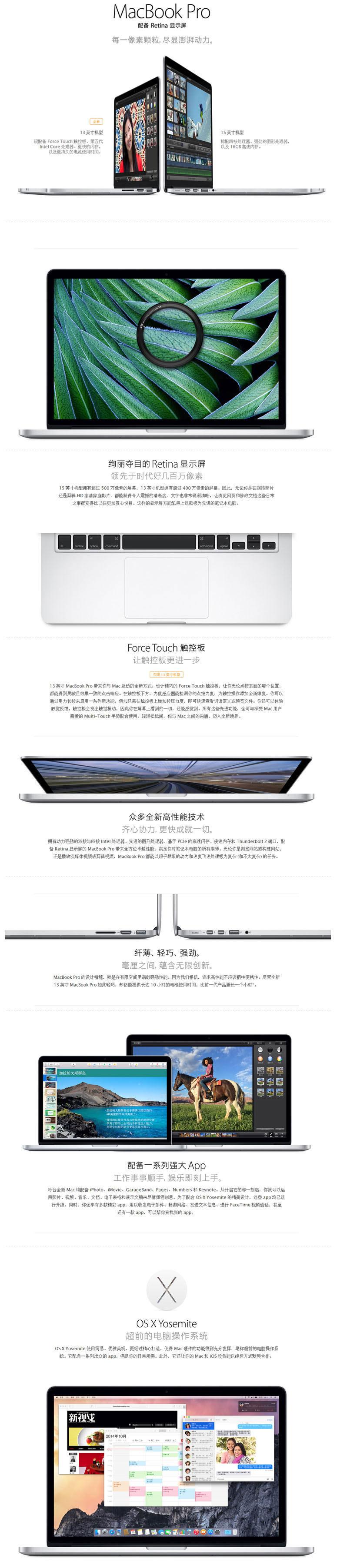 Apple Macbook Pro 笔记本电脑