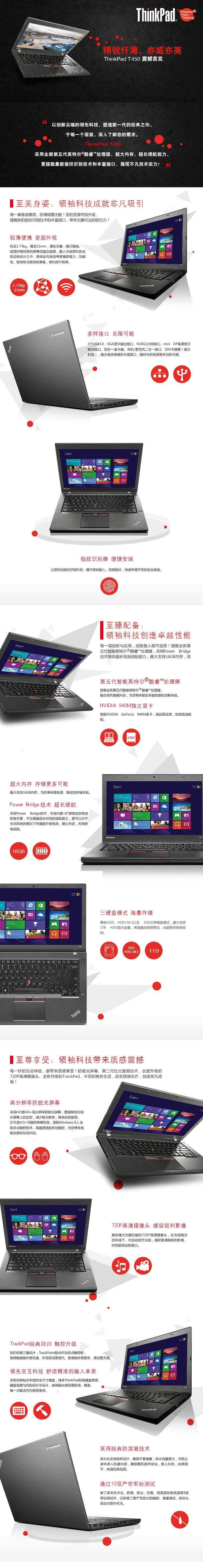 联想 ThinkPad T450 14.0寸 笔记本电脑