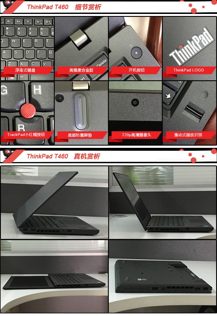 联想 ThinkPad T460 14.0寸 笔记本电脑