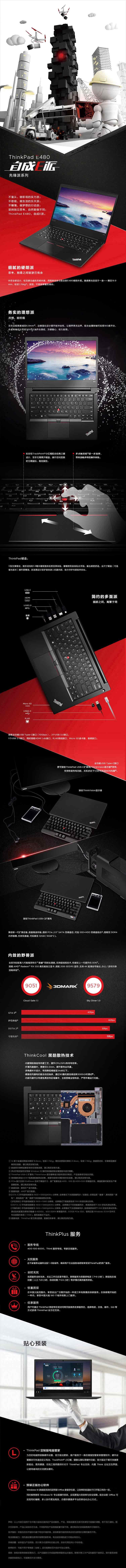 联想 ThinkPad E480 14.0寸 笔记本电脑