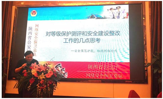 第五屆網絡安全等級保護論壇會議召開