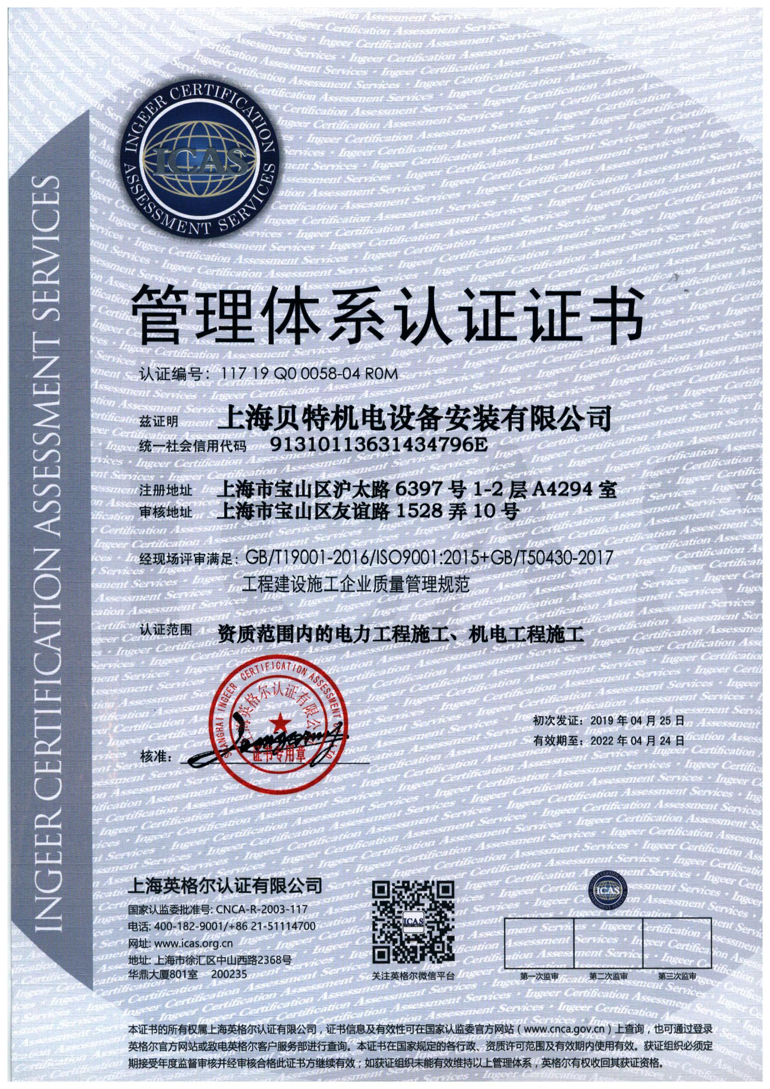 管理体系证书-工程建设施工-1