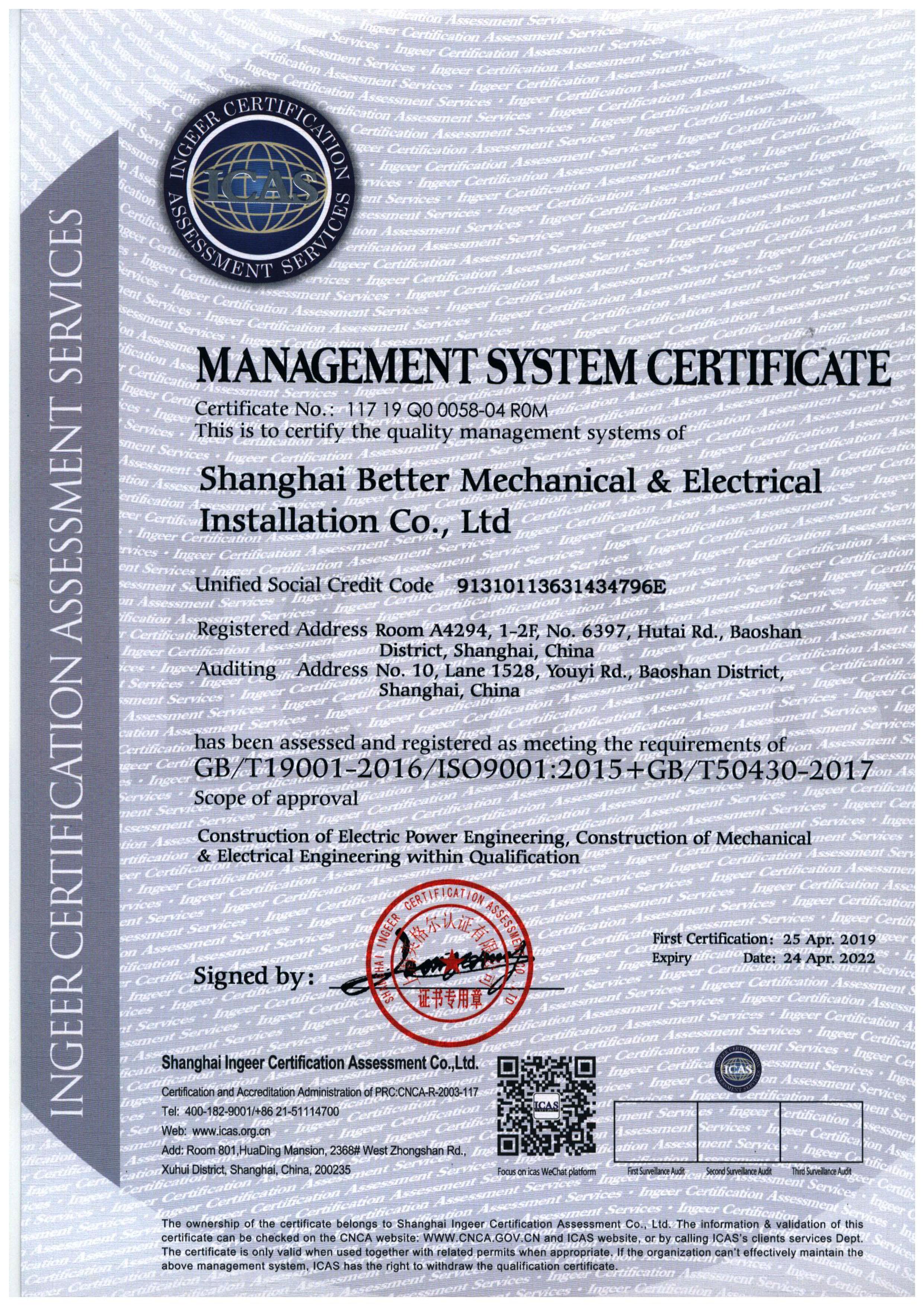 管理体系证书-工程建设施工-2