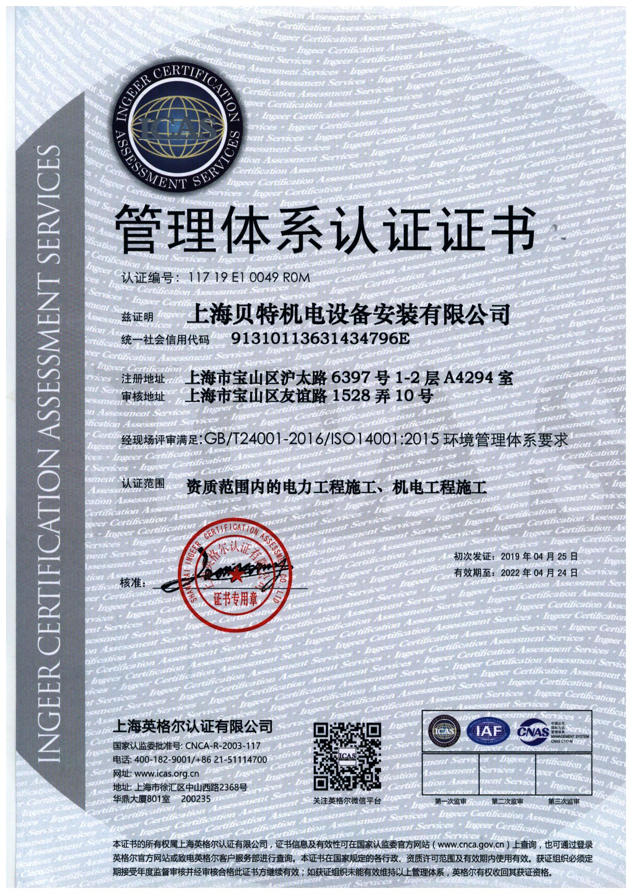 管理体系证书-环境管理要求-1