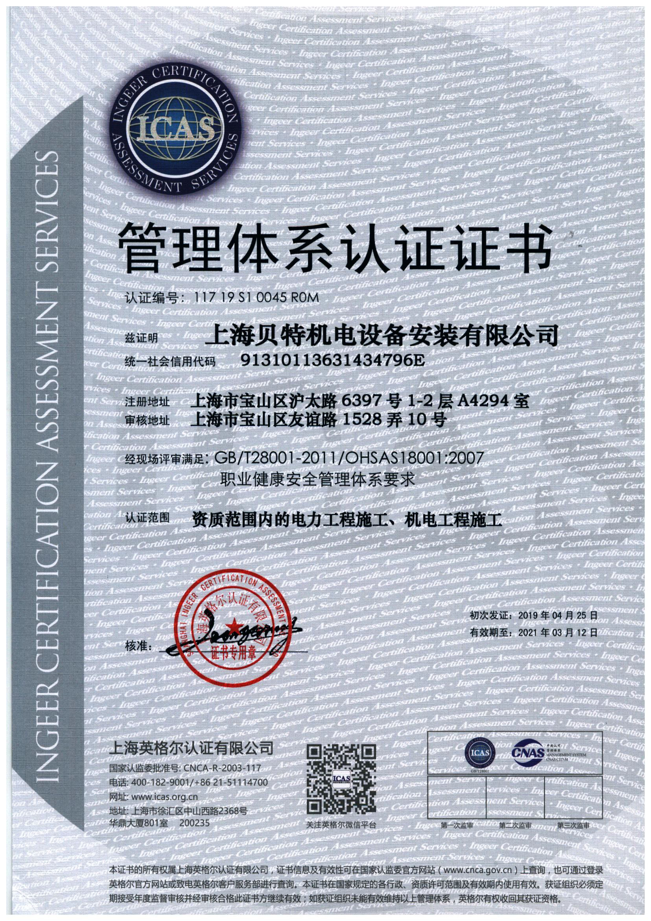 管理体系证书-职业健康安全-1